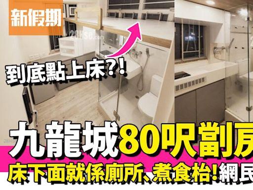 九龍城80呎劏房出租 上床下廁所、煮食枱!網民竟大讚筍盤:呢個價算抵!|網絡熱話 | 熱話 | 新假期