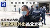 泛民47人初選案 高院批胡志偉短暫外出