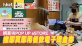 【商場優惠】朗豪坊POP UP eSTORE 推即買即用餐飲電子現金券 - 香港經濟日報 - 地產站 - 地產新聞 - 商場活動