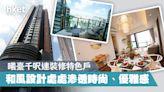 【示範單位】油塘曦臺示範單位和風設計 處處滲透時尚優雅感 - 香港經濟日報 - 地產站 - 新盤消息 - 新盤新聞