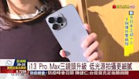 i13 Pro Max三鏡頭升級 低光源拍攝更細膩