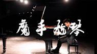 【魔手尬琴 - 張育瑞 Rick Chang】|Official Music Video