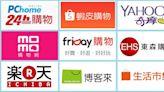 2020雙12電商平台優惠總整理:PChome、蝦皮、Yahoo購物、Momo購物、博客來 - 癮科技 Cool3c