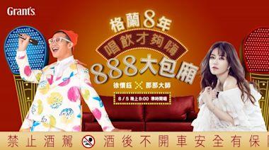 格蘭威士忌與徐懷鈺推線上KTV 明晚開唱