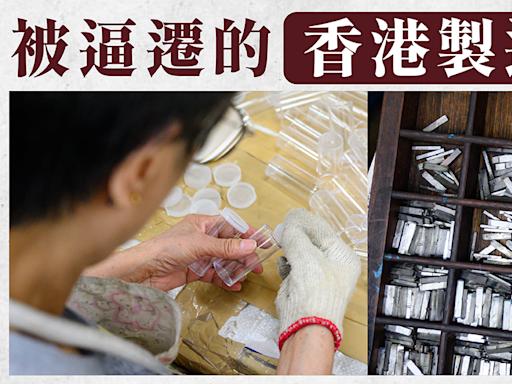 【消失的工廈(一)】藥水樽與活字印刷 — 被逼遷的「香港製造」工業   立場報道   立場新聞