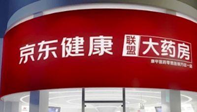 信報即時新聞 -- 高盛:監管不利京東健康估值 削價至94元