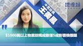$1000萬以上物業按揭成數僅5成影響換樓鏈 - 香港經濟日報 - 地產站 - 專家站