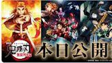 「鬼滅之刃」劇場版在日本上映首日 電影院罕見爆滿