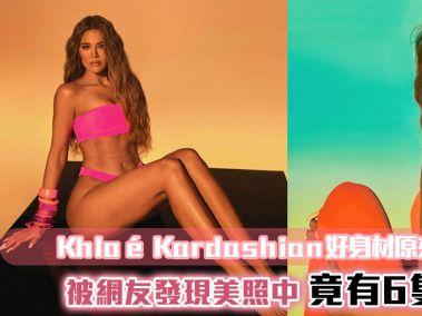 Khloé Kardashian好身材原來是靠P圖?被網友發現美照中,竟有6隻腳趾~