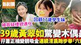 39歲黃翠如清晨跑步有毅力 被質疑樣貌進化 驚變木偶鼻惹網民討論 | 影視娛樂 | 新假期