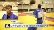 08/19 東京奧運一戰成名 回顧楊勇緯青澀訪談