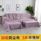 家具沙發防塵布遮蓋遮灰布家用大蓋布防灰塵清倉萬能巾床防塵罩 聖誕節全館免運
