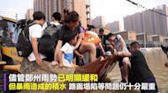 河南鄭州洪災3月大嬰兒困24小時獲救 多台推土機出動急撤民眾
