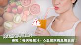 每天1杯含糖飲料心血管風險增20%!10萬人研究:天然果汁更危險