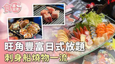 【食遍全港】旺角豐富日式放題 刺身船燒物一流
