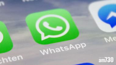 WhatsApp新功能 一個號碼支援4個裝置 - 香港科技新聞網站   最新科技資訊   科技生活 - am730