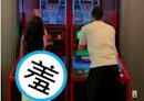 【有片】最年輕女富豪單挑NBA球星 翹臀狂抖網暴動:作弊了