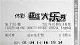 男子36元自選攬大樂透2842萬:購彩成為最大消遣