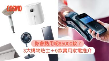 用電子消費券買咩好?9款實用家電推介+3大購物Tips:趁機入手夢寐以求日用品 | Cosmopolitan HK