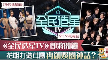 【全民造星IV】6月21日起公開招募 ViuTV首度改為全女班賽制捧「女版MIRROR」【內附詳情】 - 香港經濟日報 - TOPick - 娛樂