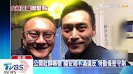 韓國瑜維安換6官警 「特勤吳彥祖」正式歸建