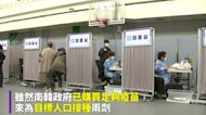 南韓年輕人刷地圖搶殘劑 打無疫苗卻遭指疫情高峰主因爆民怨
