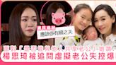 楊思琦上陳志雲節目爆喊受訪 被追問虛擬老公黑面 | 娛樂 | Sundaykiss 香港親子育兒資訊共享平台