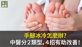 手腳冰冷怎麼辦?中醫分2類型,4招有助改善! | 蕃新聞