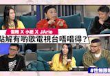 【Mean傾 第四季】盧覓雪 x 梁栢堅 #性無限制級 點解有啲歌電視台唔唱得?