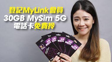 登記MyLink會員 30GB MySim 5G電話卡免費拎