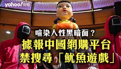 據報中國網購平台禁搜尋「魷魚遊戲」