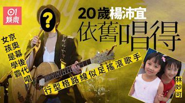 北京奧運會兩位女孩命運截然不同 代唱楊沛宜「醜小鴨」變型女