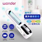 WONDER 攜帶式紫外線殺菌燈  WH-Z02D