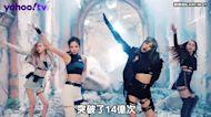 《Kill This Love》MV突破14億! BLACKPINK超狂屢次刷新紀錄