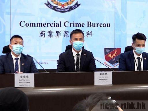 犯罪集團疑操控外傭開戶口洗黑錢 涉款約1200萬 - RTHK