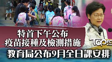 【防疫措施】消息:特首下午公布疫苗接種及檢測措施 教育局公布9月全日課安排 - 香港經濟日報 - TOPick - 新聞 - 社會