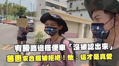 宥勝路邊搭便車「沒被認出來」 慈惠求合照被拒絕!他:這才是真愛