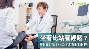 坐著比站著輕鬆? 復健科醫師:姿勢不良椎間盤易突出
