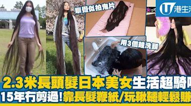 日本2.3米長頭髮美女日常生活超騎呢 15年冇剪過頭髮!靠用長髮鞭紙/玩鞦韆輕鬆賺錢 | 港生活 - 尋找香港好去處
