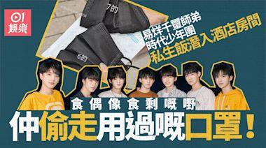 00後最hit男團時代少年團屢遭私生飯騷擾 官方公開私生照警告
