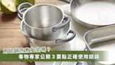 鋁鍋會導致阿茲海默症?毒物專家解析使用鋁鍋3禁忌   蕃新聞