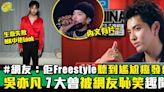 吳亦凡歷年曾被網友恥笑趣聞 「生意失敗MK中佬Look」、「你有freestyle嗎?」最為難忘 | 流行娛樂 | 新Monday