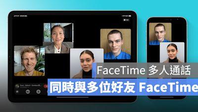 如何 FaceTime 多人通話?這一篇教你怎麼做 - 蘋果仁 - 果仁 iPhone/iOS/好物推薦科技媒體