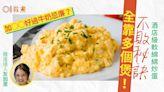 炒蛋貼士|雞蛋達人簡易2招做出綿滑炒蛋 多個煲更易掌握溫度?