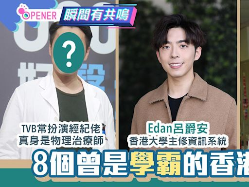 Edan呂爵安港大宣傳舊照出土 香港8個學霸男星 誰讀長春藤?|開罐