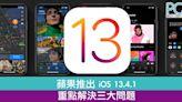 蘋果推出 iOS 13.4.1 正式版 重點解決 3 大問題