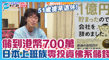 日本上班族靠「減法生活」零投資佛系儲錢 成功儲到港幣700萬 提早退休! | 生活 | GOtrip.hk