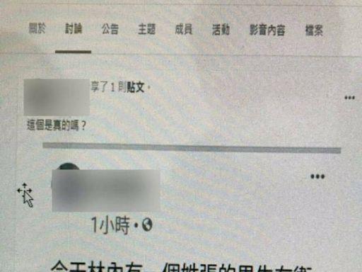 「萬華阿公店少爺確診回林內」…送貨員轉貼假訊息 中警逮人送辦