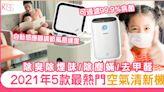 空氣清新機推薦2021|5款最熱門空氣清新機 除臭除煙味/除塵蟎/去甲醛 | 家庭生活 | Sundaykiss 香港親子育兒資訊共享平台