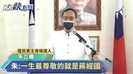 快新聞/「一生最尊敬的就是蔣經國」 朱立倫:傷害中華民國就是敵人